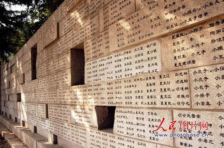 图文:南京大屠杀遇难同胞纪念馆的哭墙