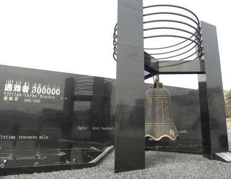 组图:南京大屠杀遇难同胞纪念新馆