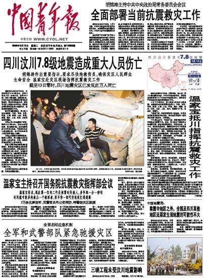 图文:中国青年报头版版式