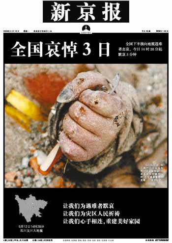 图文:新京报5月19日头版关注四川地震
