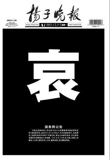 图文:2008年5月19日扬子晚报头版版式