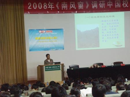 图文:云南农大调研团队负责人杨伟作报告