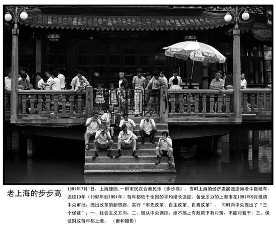 图文:上海市民合奏步步高