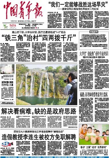 图文:中国青年报2010年3月22日封面头版