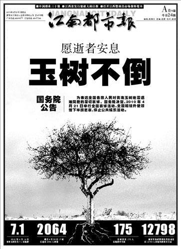 图文:江南都市报2010年4月21日头版报道
