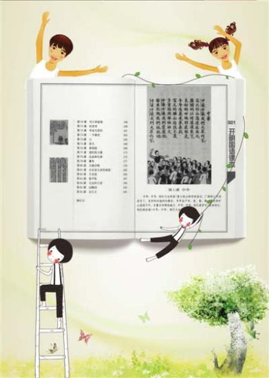 民国时期小学教材受到家长学者热捧 制图吴尚楠