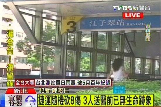 江子翠站入口处/TVBS资料画面