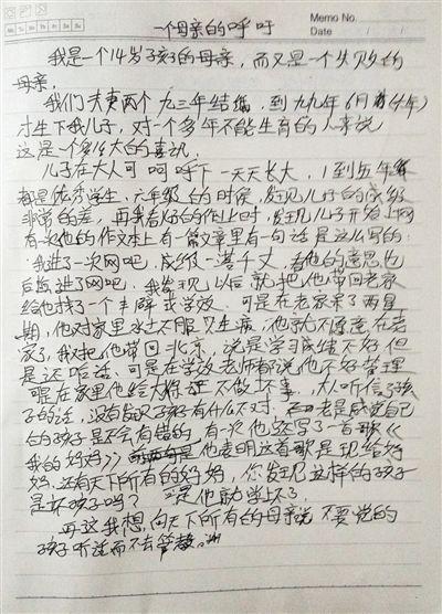 事发后,常某的母亲写下一封信,呼吁所有母亲管好孩子。新京报记者 王叔坤 摄