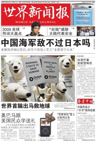 世界新闻报2009074期封面