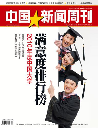 中国大学满意度排行榜:学生主观感受系唯一标准