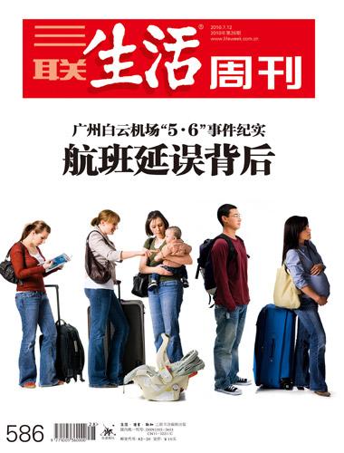 广州白云机场航班延误背后:民航缺乏信息透明度