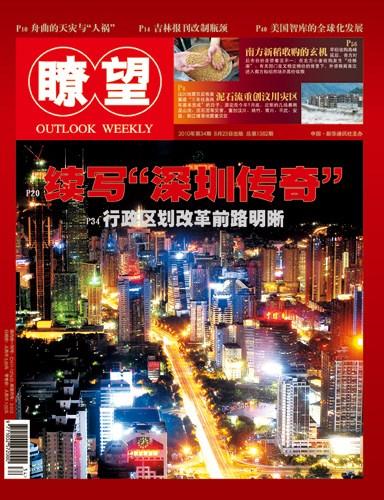 1984:邓小平首次深圳特区行