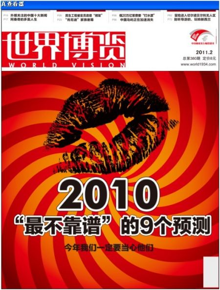 2011-02世界博览封面