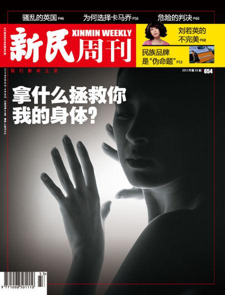 新民周刊201132期封面
