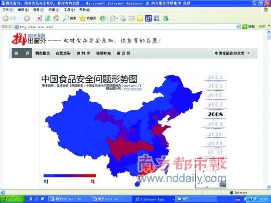 """""""掷出窗外""""网首页是一幅""""中国食品安全问题形势图""""。"""