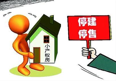 """深圳""""小产权房""""如何破局? 资料图"""