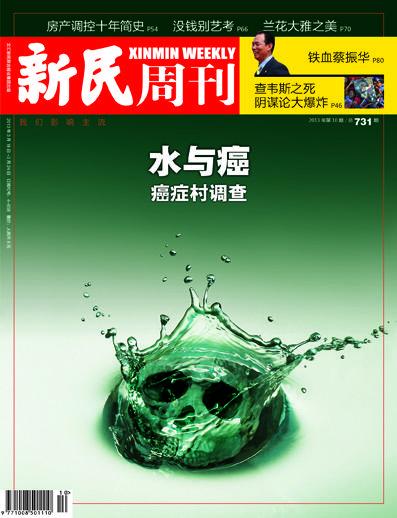 新民周刊第731期封面