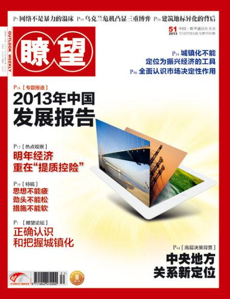 2013中国发展报告