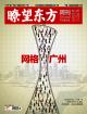 广州管理流动人口变迁:从自由放任到防范管控
