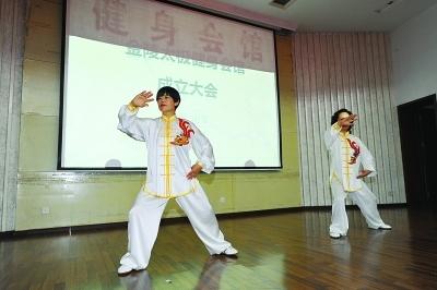 金陵太极健身会馆组织太极拳公益培训