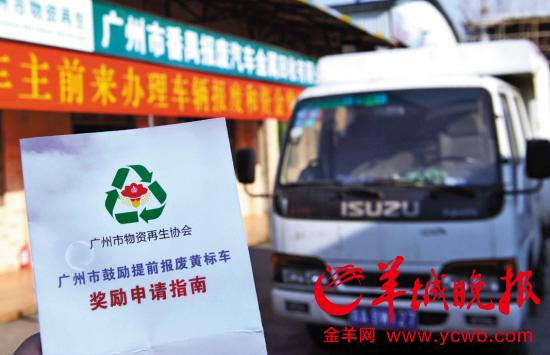 广州提前BV伟德下载黄标车最高奖3万明年将扩大限行范围