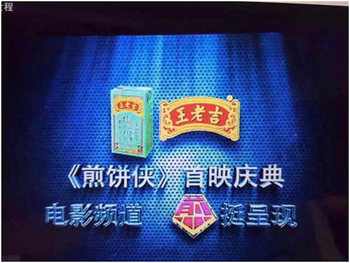 绿盒王老吉携手央视《?#23376;场?#25512;进品牌年轻化战略