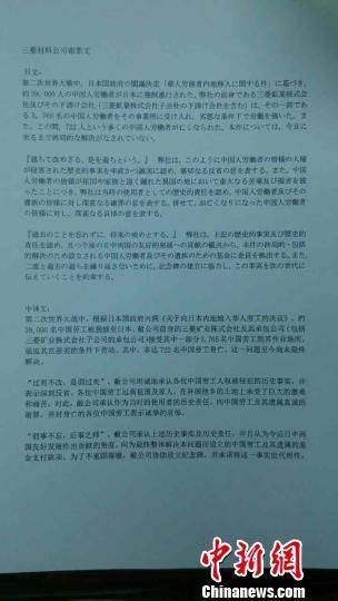 三菱对中国劳工谢罪书公开:过而不改是谓过矣