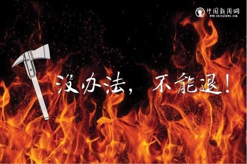 天津爆炸消防员九句大白话:大家都跑出来了吗