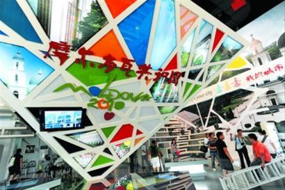 摩尔多瓦国家馆日昨举行 阳光之国欢迎中国投资
