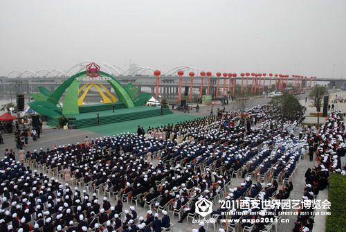 2011西安世园会志愿者招募启动仪式现场。