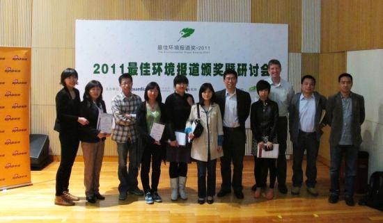 第二届最佳环境报道奖部分获奖者合影。