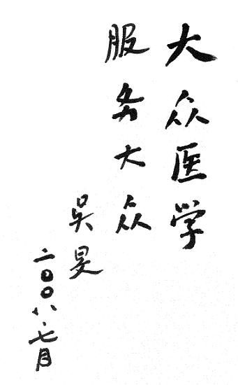 组图:吴�F院士题词
