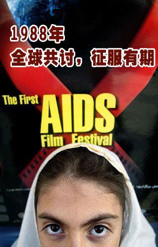图文:1988年艾滋病日主题海报