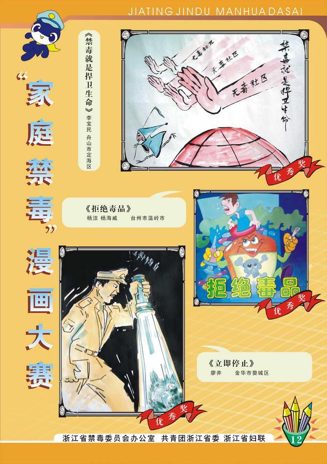 江家庭禁毒漫画大赛作品 高清图集图片