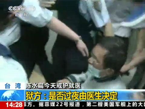 陈水扁在警员戒护下戴口罩外出就医