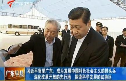 习近平考察广东全程回顾