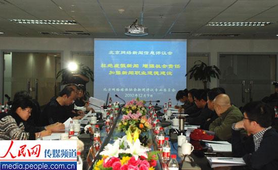 北京网络新闻信息评议会第六次会议现场 摄影/人民网 赵光霞