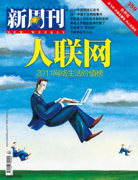 新周刊201121期封面