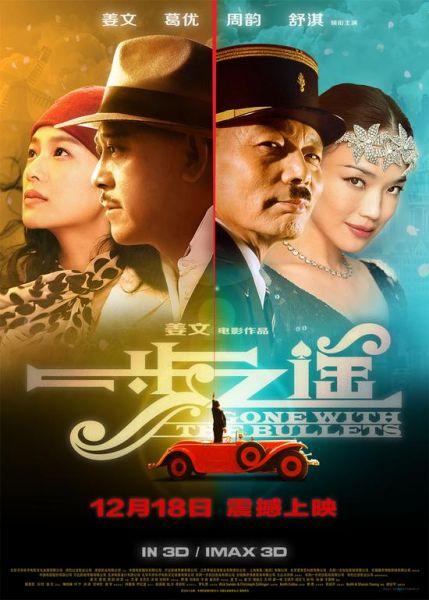 电影《一步之遥》海报