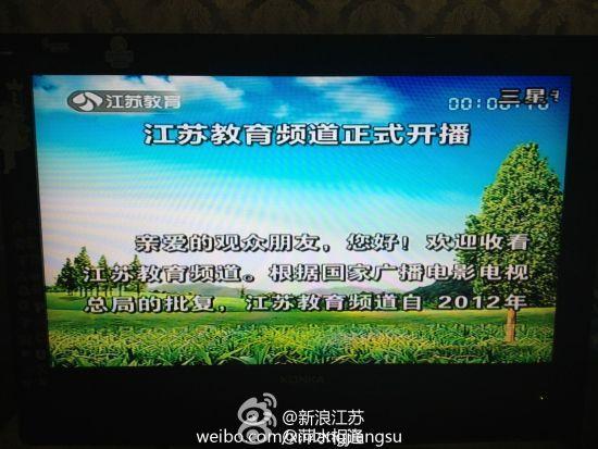 江苏教育频道开播截屏