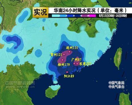 8月15日-16日08时华南降水实况