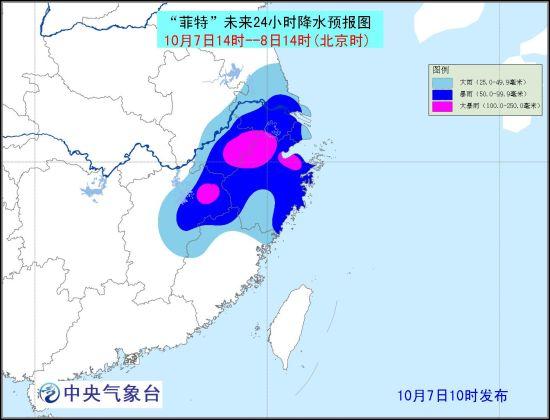 天气预报 台风菲特 > 正文    中央气象台10月7日10时解除台风蓝色