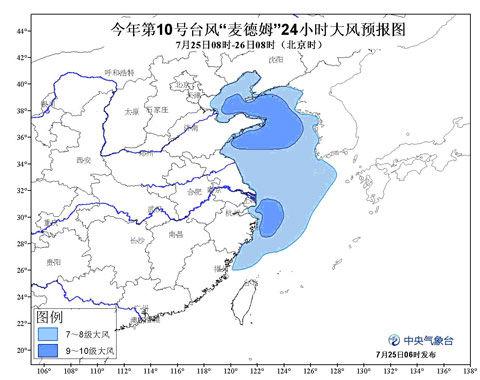 """今年第10号台风""""麦德姆""""24小时大风预报图"""
