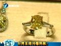 台媒体爆料称吴淑珍急售亿元新台币珠宝
