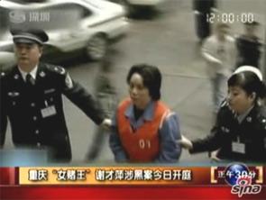 重庆原司法局长文强弟媳涉黑案受审