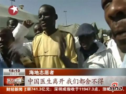 海地民众依依惜别中国救援队员