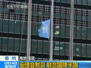 安理会集体默哀1分钟 联合国总部降半旗