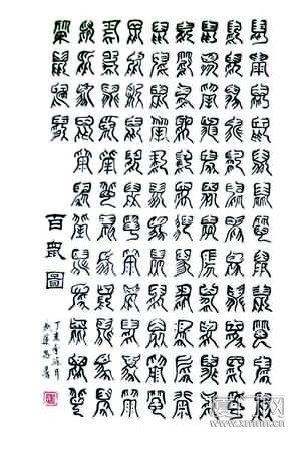 书法 书法作品 300_449 竖版 竖屏图片