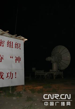 西安卫星测控中心严密监视神七状况