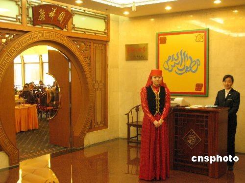两会 驻地开设伊斯兰餐厅